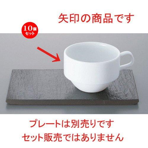 10個セット 白磁スタックスープカップ [ 12.1 x 9.3 x 6.3cm (260cc) 191g ] 【 ボーダーレススタイル 】 【 ホテル レストラン 洋食器 飲食店 業務用 】   B07DCL45DN