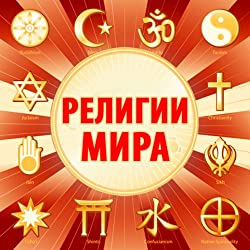 Religii mira [Religions of the World]