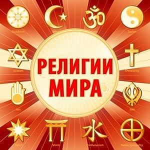 Religii mira [Religions of the World] Audiobook