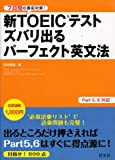 Perfect English grammar coming out just before measures! New TOEIC test right out of the 7 days (2010) ISBN: 4010941863 [Japanese Import]