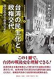 台湾の民主化と政権交代 蔣介石から蔡英文まで (日台関係研究会叢書6)