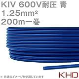KHD KIV 1.25sqケーブル 600V耐圧 青 電気機器用ビニル絶縁電線 200m 1巻 NN