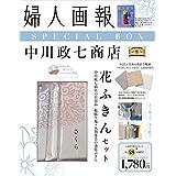 2018年8月号 特別セット 中川政七商店(なかがわまさしち)花ふきん 3枚