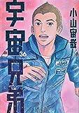 宇宙兄弟 コミック 1-36巻セット