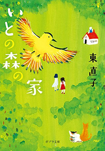 ([ひ]3-1)いとの森の家 (ポプラ文庫)