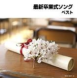 V.A. - Saishin Sotsugyou Shiki Song (2CDS) [Japan CD] KICW-9697