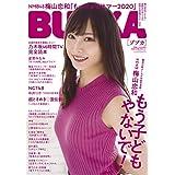 BUBKA 2020年9月号 増刊