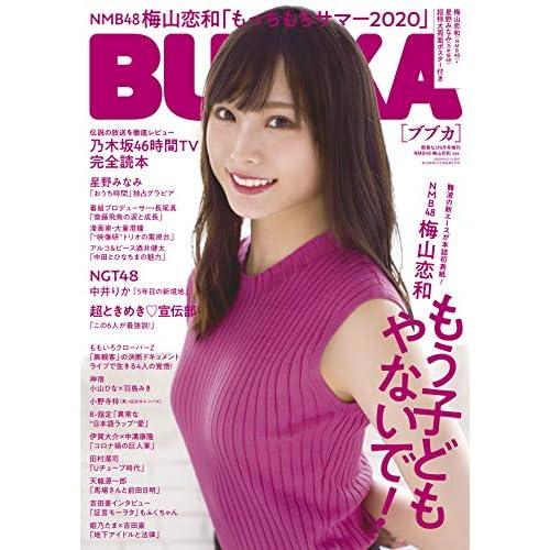 BUBKA 2020年9月号 増刊 表紙画像