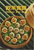 img - for Chinese Dim Sum: Wel-Chuan Cultural and Educational Foundation (Chinese Edition) by Wei-Chuan School (1993-07-01) book / textbook / text book