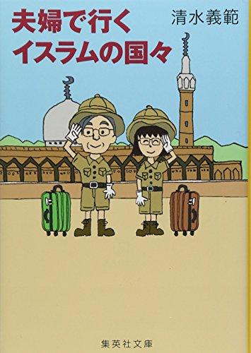 夫婦で行くイスラムの国々 (集英社文庫)