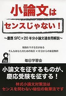 小論文はセンスじゃない! 慶應SFC2学部×23年分小論文過去問解説 (YELL books) | 林 直人 |本 | 通販 | Amazon