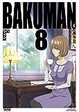 バクマン。8 〈初回限定版〉 [DVD]
