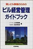 ビル経営管理ガイドブック