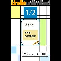 Syougakkou Rokunenkan no Kanji Flashcard ban nibun no ichi (Japanese Edition)
