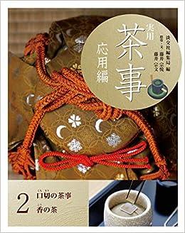 Book's Cover of 実用 茶事 応用編2 口切の茶事 香の茶 (日本語) 単行本(ソフトカバー) – 2020/10/20