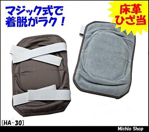 HA-30 床革ひざ当