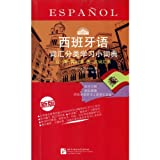 Spanish Vocabulary Classification Learning Dictionary(Chinese-Spanish-English Spanish-Chinese Glossary)-New Edition (Chinese Edition)