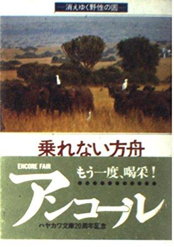乗れない方舟 (ハヤカワ文庫 NF 71)