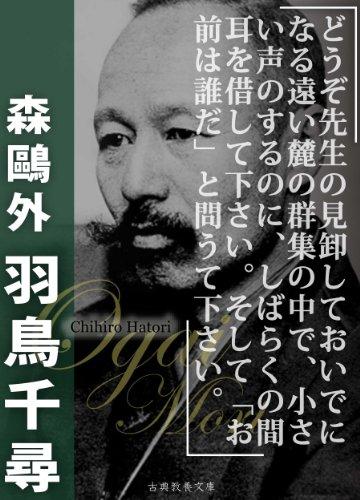 羽鳥千尋 (Kindle) 感想 森 鴎外...