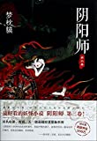 Onmyouji . Third volume ( the classic monster novel Yin and Yang series the third volume . the new beautiful collector's edition . comes with a gorgeous hand-painted bookmark )(Chinese Edition)