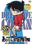 名探偵コナン PART21 Vol.8(期間限定プライス) [DVD]