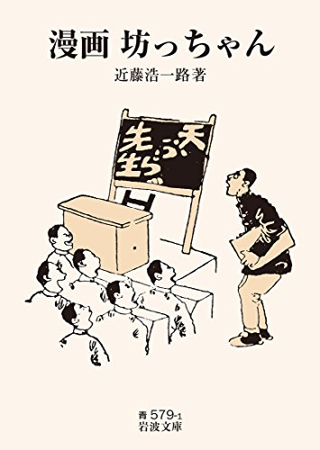 漫画 坊っちゃん (岩波文庫)