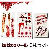 【Re-NA】タトゥー シール 3種類 傷 ハロウィン Halloween イベント クリスマス コスプレ ボディー フェイク 刺青 tattoo ゾンビ フランケンシュタイン 特殊 メイク