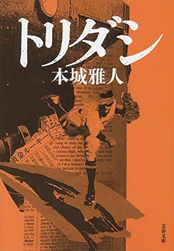 トリダシ (文春文庫 ほ 18-4)