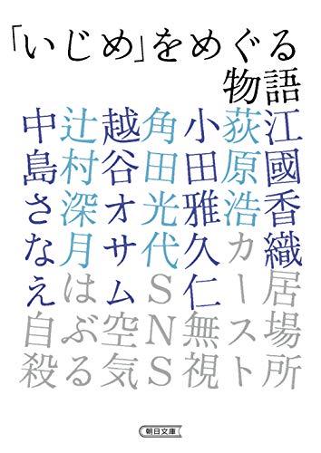 「いじめ」をめぐる物語 (朝日文庫)