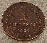 1924 RU 1 Kopeks USSR Soviet Union Russi
