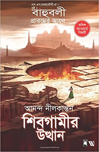 Buy Sivagamir Utthaan - Rise of Sivagami (Bengali) Book