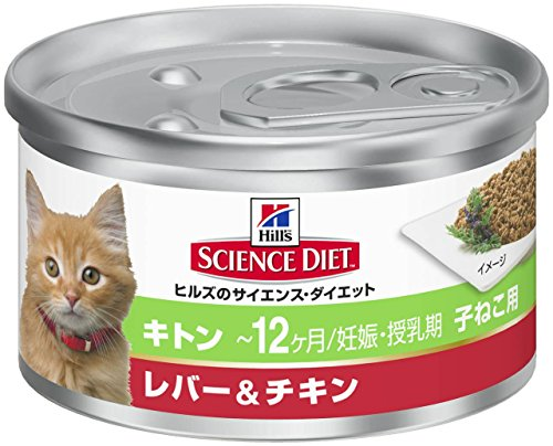 Hill's Science Diet Feline Growth Liver and Chicken Canned C