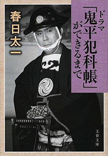 ドラマ「鬼平犯科帳」ができるまで (文春文庫)