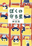 ぼくの守る星 (集英社文庫)