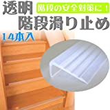 階段 滑り止め お子様やお年寄りのいるご家庭に 暮らしの安全 透明階段滑り止め14本入