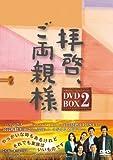 [DVD]拝啓、ご両親様 DVD-BOX2