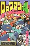 Rockman 4 1 (comic bonbon) (1992) ISBN: 4063216519 [Japanese Import]