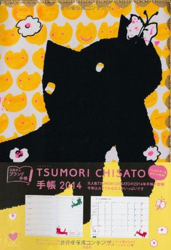 TSUMORI CHISATO 手帳 2014 (宝島社ブランド手帳)