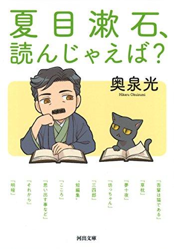 夏目漱石、読んじゃえば? (河出文庫)