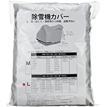 OSS (Osaka fiber materials) snowplow cover LJC-101-L