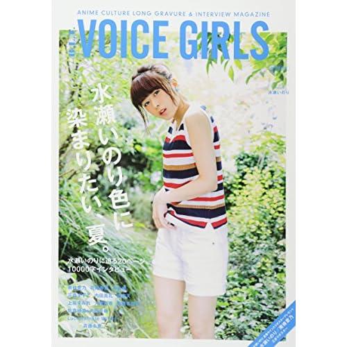 B.L.T. VOICE GIRLS Vol.31 表紙画像