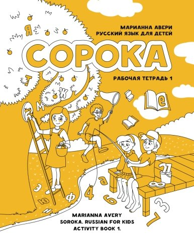 Soroka. Russian for Kids: Activity Book 1: Activity Book 1 (Russian Edition)