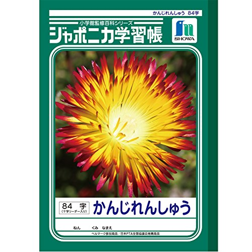 5 books pack 84 characters + character reader into Showa note japonica learning book B5 size feeling practice (japan import)