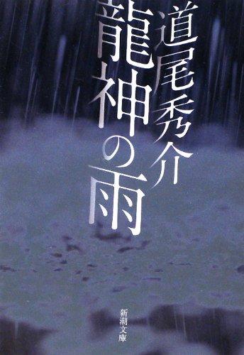 龍神の雨 (新潮文庫)