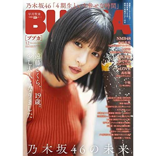 BUBKA 2020年12月号 表紙画像