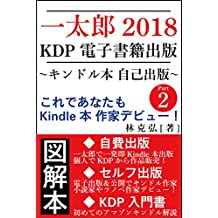 It is easy You can publish your e-book from Kindle Direct Publishing using Ichitaro2018 Part2: You have chance to debut novelist or Ranobe writer with ... about e-book publishing (Japanese Edition)