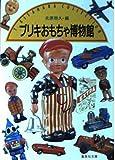 ブリキおもちゃ博物館 (集英社文庫)