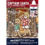 CAPTAIN SANTA We are CAPTAIN'S Children