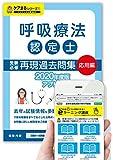 呼吸療法認定士再現過去問題集 応用編【アプリ付き】2020年度版