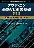 タウア・ニン 最新VLSIの基礎 第2版